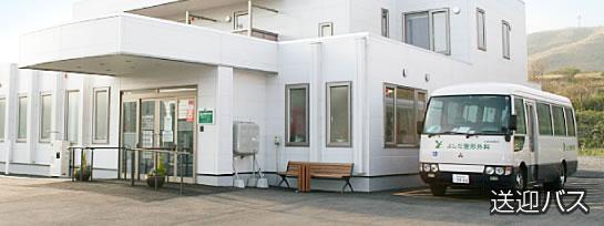送迎バス:函館・松前の整形外科病院 - よしだ整形外科