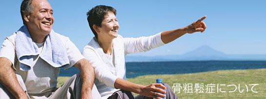 骨粗鬆症について:函館・松前の整形外科病院 - よしだ整形外科