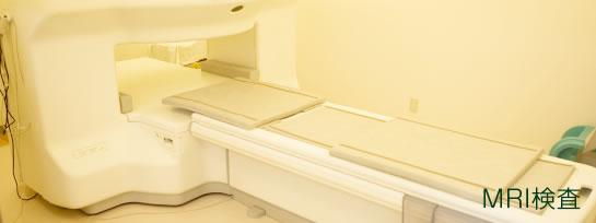 MRI検査:函館・松前の整形外科病院 - よしだ整形外科